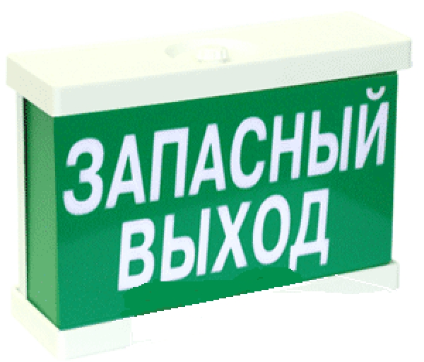 220 В. Предназначен для обозначения выходных дверей общего и специального назначения ( запасный, служебный, пожарный...
